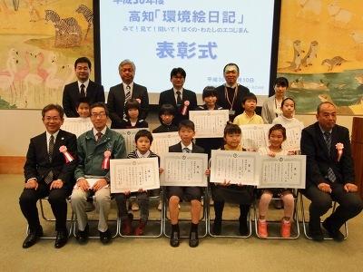 H30環境絵日記表彰式