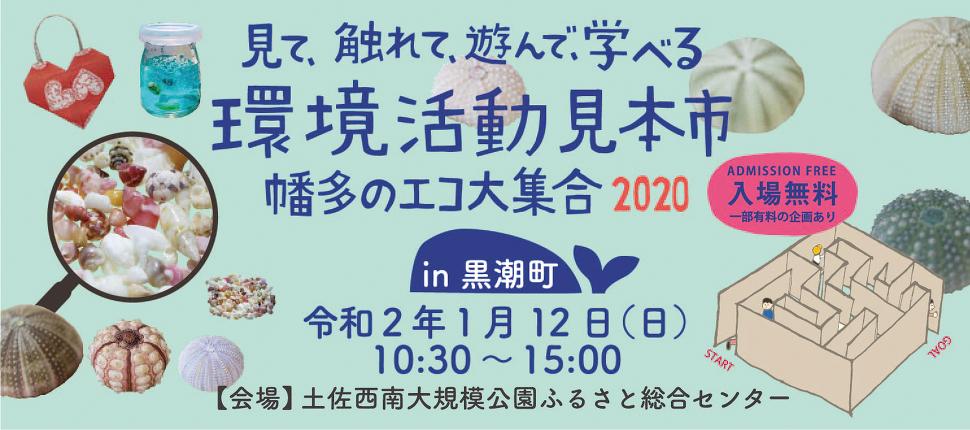 環境活動見本市 in 黒潮町 2020