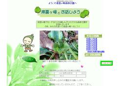 県立甫喜ヶ峰森林公園HP画像