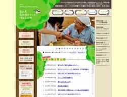 高知県森林研修センター情報交流館