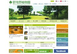 牧野植物園ホームページへリンク