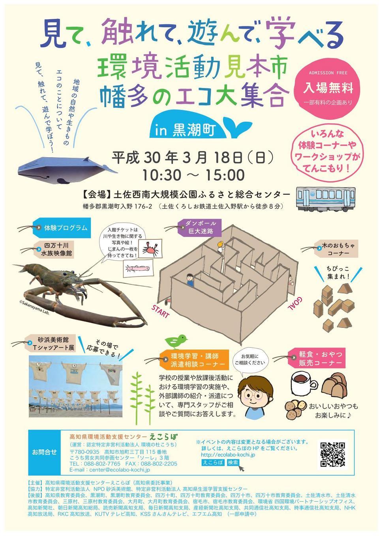 環境活動見本市 in 黒潮町|チラシ(表)