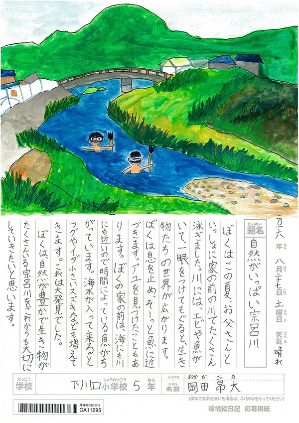 自然がいっぱい宗呂川