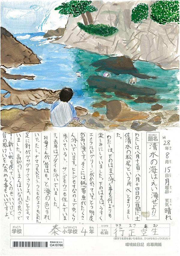 清水の海はえい海ぜよ!!
