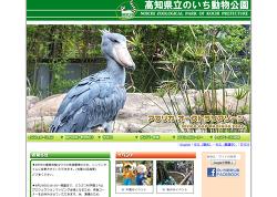 高知県立のいち動物公園ホームページへリンク