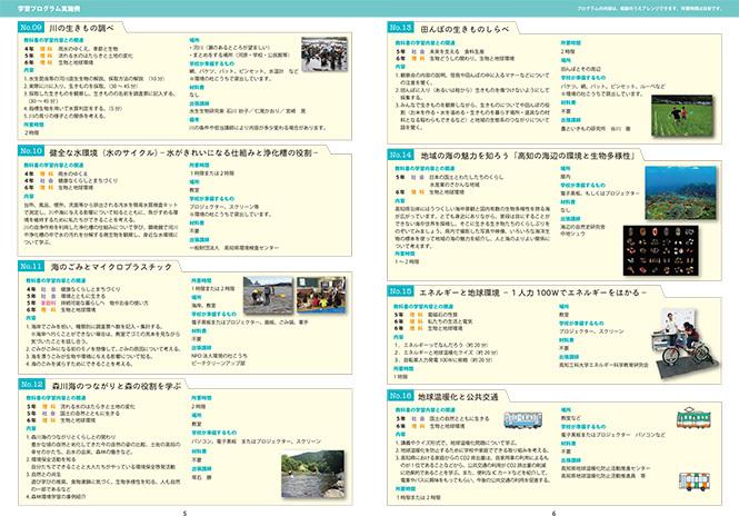 学習プログラム(p5-6)