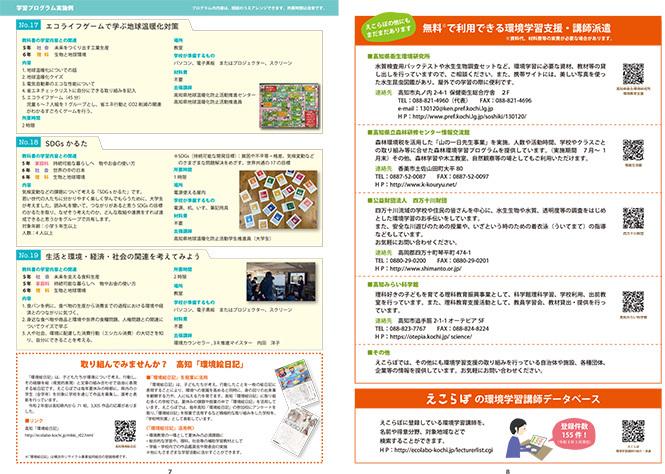学習プログラム(p7-8)