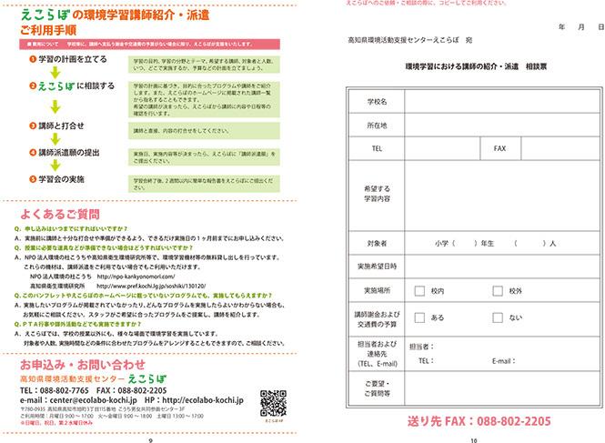 学習プログラム(p9-10)