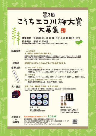 「第3回こうちエコ川柳大賞」募集チラシ(PDF)