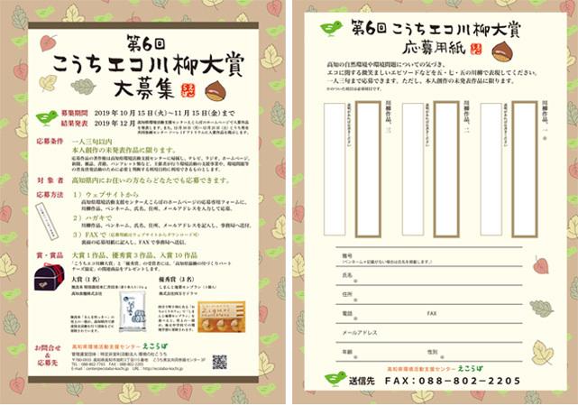 「第6回こうちエコ川柳大賞」募集チラシ(PDF)
