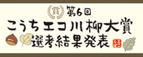 第6回こうちエコ川柳大賞|選考結果