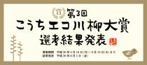 第3回エコ川柳大賞|結果発表|