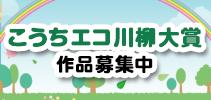 こうちエコ川柳大賞|作品募集!
