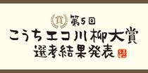 第5回エコ川柳結果発表ページへ