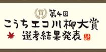 第4回こうちエコ川柳大賞|結果