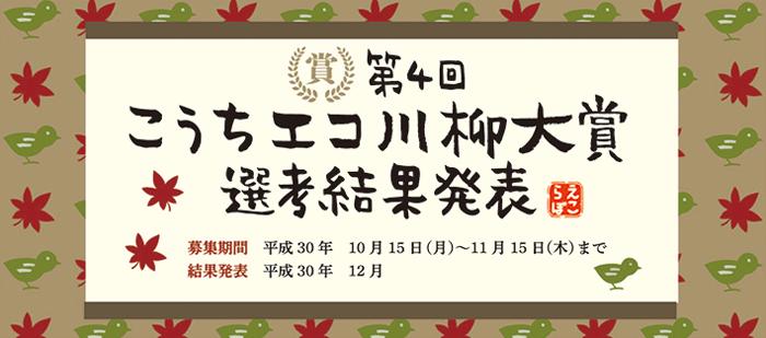 第4回こうちエコ川柳大賞 選考結果発表