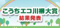 こうちエコ川柳大賞|結果発表!