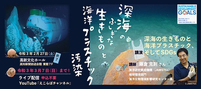 深海のふしぎな生きものと海洋プラスチック汚染