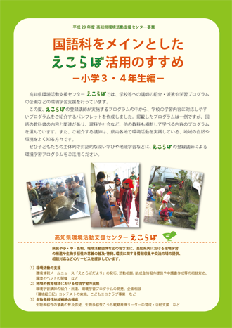 環境学習プログラム(表紙)