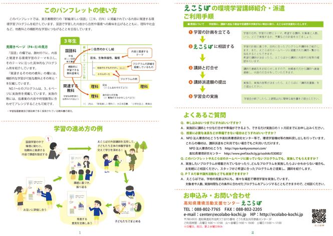 環境学習プログラム(P1.2)