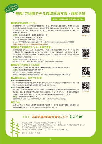 環境学習プログラム(裏表紙)